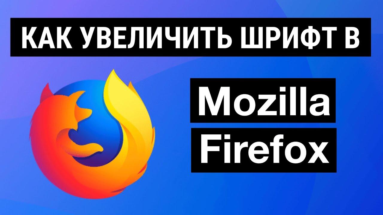 КАК УВЕЛИЧИТЬ ШРИФТ В MOZILLA FIREFOX