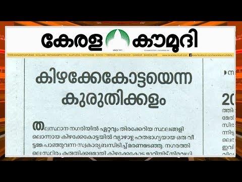 കിഴക്കേകോട്ടയെന്ന കുരുതിക്കളം | Keralakaumudi Editorial | NewsTrack 02