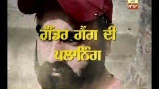 Is Punjab police