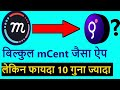 Mcent Browser Best Alternative App___ 1000 Point to 10 rs