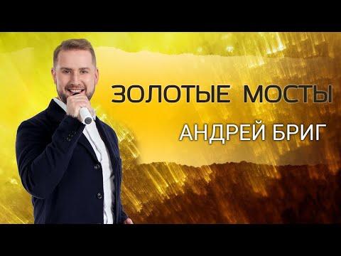 Золотые мосты. Андрей Бриг