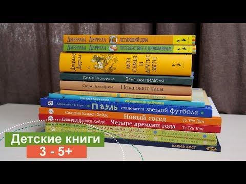 Художественные книги для детей 3-5+ лет | Анна Чижова