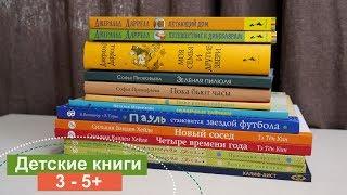 видео Список книг для детей 3-4 лет