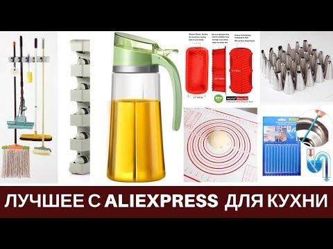 Лучшие Покупки c Aliexpress для кухни 2019
