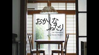 リ・ファンデ - おかしなふたり feat.Haruko Madachi (Music Video)