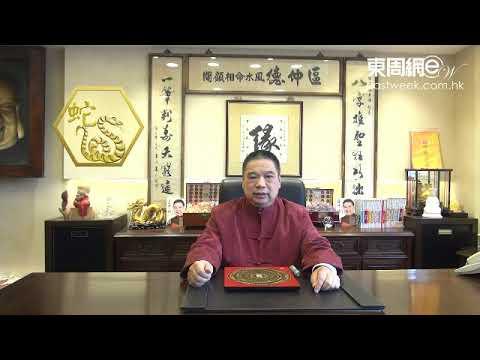 《東周網》-區仲德博士2019豬年運程 - 蛇