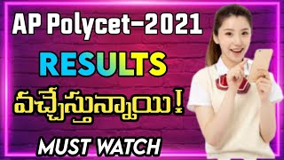 Ap Polycet Results 2021| Ap polycet Results Time | Is Ap polycet Results Out ? Ap Polycet Results