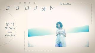 ももクロ・有安杏果の1st solo ALBUM『ココロノオト』、全曲試聴TRAILER...