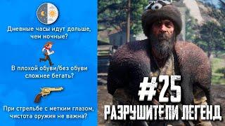 RDR 2 - РАЗРУШИТЕЛИ ЛЕГЕНД #25