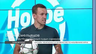 Открытый онлайн чемпионат и первенство по набиванию футбольного мяча