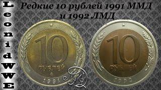 Нумизматическая Коллекция #93 (10 рублей 1991 ММД и 1992 СССР) cмотреть видео онлайн бесплатно в высоком качестве - HDVIDEO