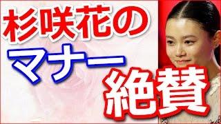【賞賛】マナーで木村拓哉を救った杉咲花【動画ぷらす】 チャンネル登録...