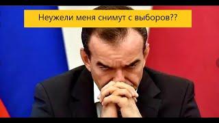 ШОК. Вениамина Кондратьева снимут с выборов???