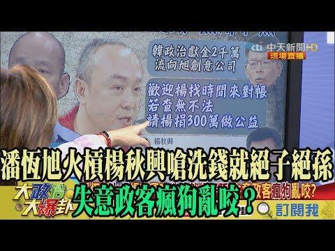 【精彩】潘恆旭火槓楊秋興嗆洗錢就絕子絕孫 失意政客瘋狗亂咬?
