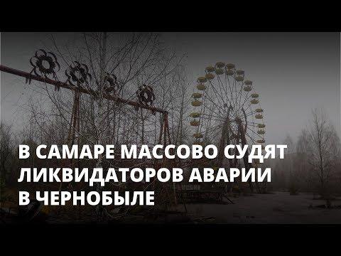 Государство требует по 9 миллионов от ликвидаторов аварии в Чернобыле