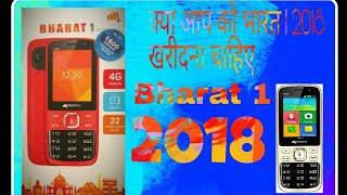 Micromax v409    Bharat 1 (2018) unboxing,कमिया भी है बड़ी बड़ी and