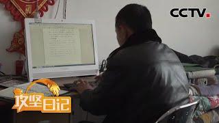《攻坚日记》 20200604 杰村牧羊记(2)|CCTV农业