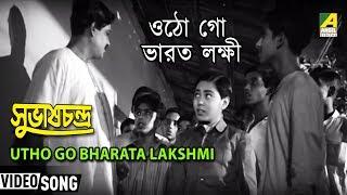 Utho Go Bharata Lakshmi Bengali Movie Subhas Chandra In Bengali Movie Song