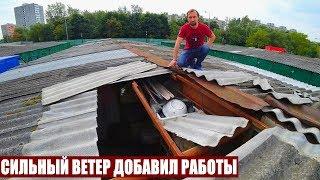 ВЕТЕР ДОБАВИЛ РАБОТЫ | Заработок на ремонтных работах
