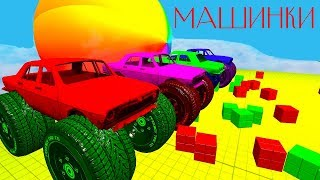 Большие Цветные Монстр Траки Мультик про Машинки для Детей Учим Цвета