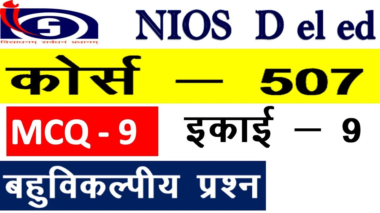 d el ed important mcq test  course 507 for third semester exam from official study material