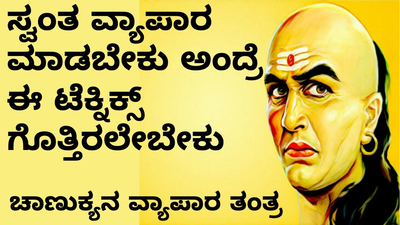 how to start new business in Kannada - Chanakya Business Strategy