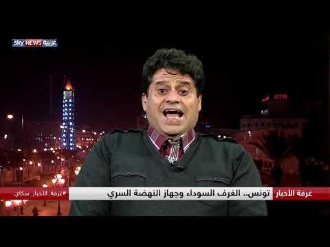 تونس.. الغرف السوداء وجهاز النهضة السري  - نشر قبل 9 ساعة