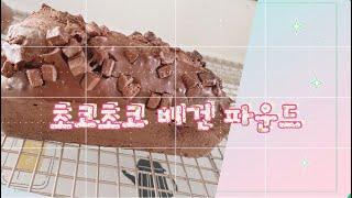 비건빵 홈베이킹/ 초코초코칩 듬뿍 파운드 케이크/ 다이…