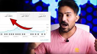اسرار زيادة مشتركين اليوتيوب 1000 مشترك حقيقين يومياً