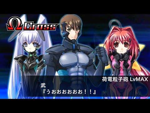 Super Robot Taisen X-Ω - Muv-Luv Alternative Debut (Asu e no Houko 未来への咆哮 BGM)