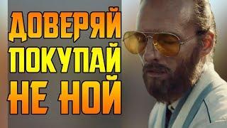 FAR CRY 5 - ПЯТЬ ВОПРОСОВ К СЮЖЕТУ ИГРЫ