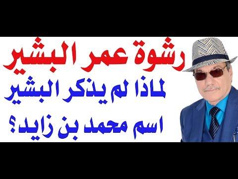 د.أسامة فوزي # 1518 - لماذا تكتم عمر البشير على محمد بن زايد ولم يذكر اسمه؟