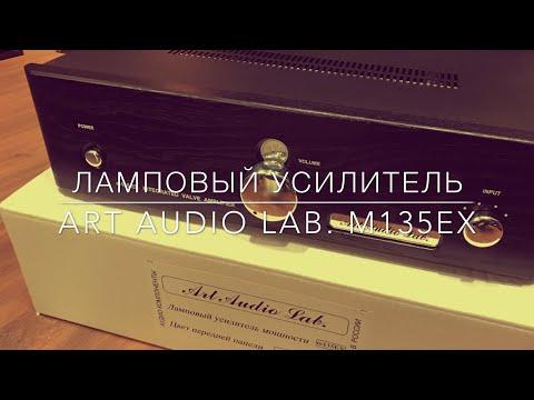 """Ламповый усилитель Art Audio Lab. M135ex. Сделано с Умом в России. Живьём в """"Зенит Hi-Fi"""""""