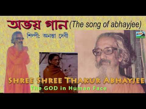 Notun Kore/Abhay Gan/ Shree Shree Thakur Abaayjee/ Ananta Debi