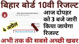 Bihar Board Matric Result 2019 खुशखबरी।। 4 अप्रैल 3 बजे 2019 को बिहार बोर्ड मैट्रिक 10th result 2019