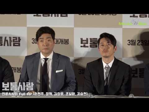 [무비비] 영화 '보통사람' 언론시사회 Full ver. (손현주, 장혁, 김상호, 조달환, 지승현)
