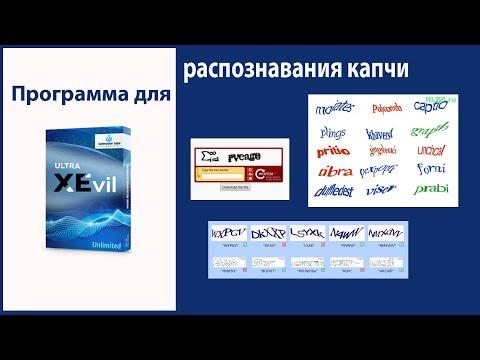 Капча побеждена !!! Десктопная програма Xevil  которая разгадывает капчи. Обзор и настройка.