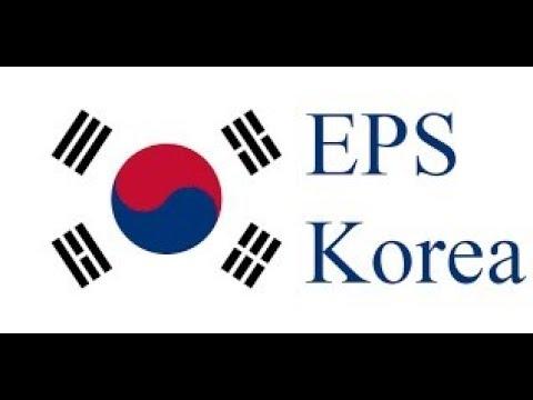 कोरियाको लागि...