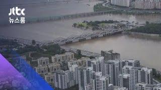한강 상·하류 온통 흙탕물…하늘에서 본 물폭탄 현장 / JTBC 뉴스룸