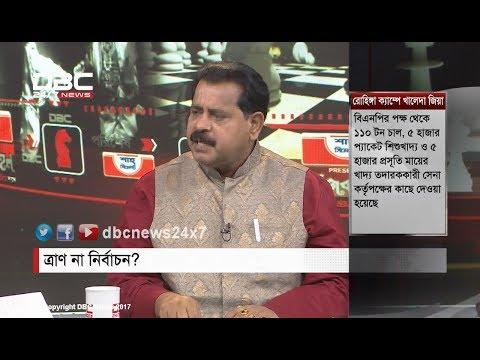 ত্রাণ না নির্বাচন? ||  রাজকাহন || Rajkahon 2  || DBC NEWS 31/10/17