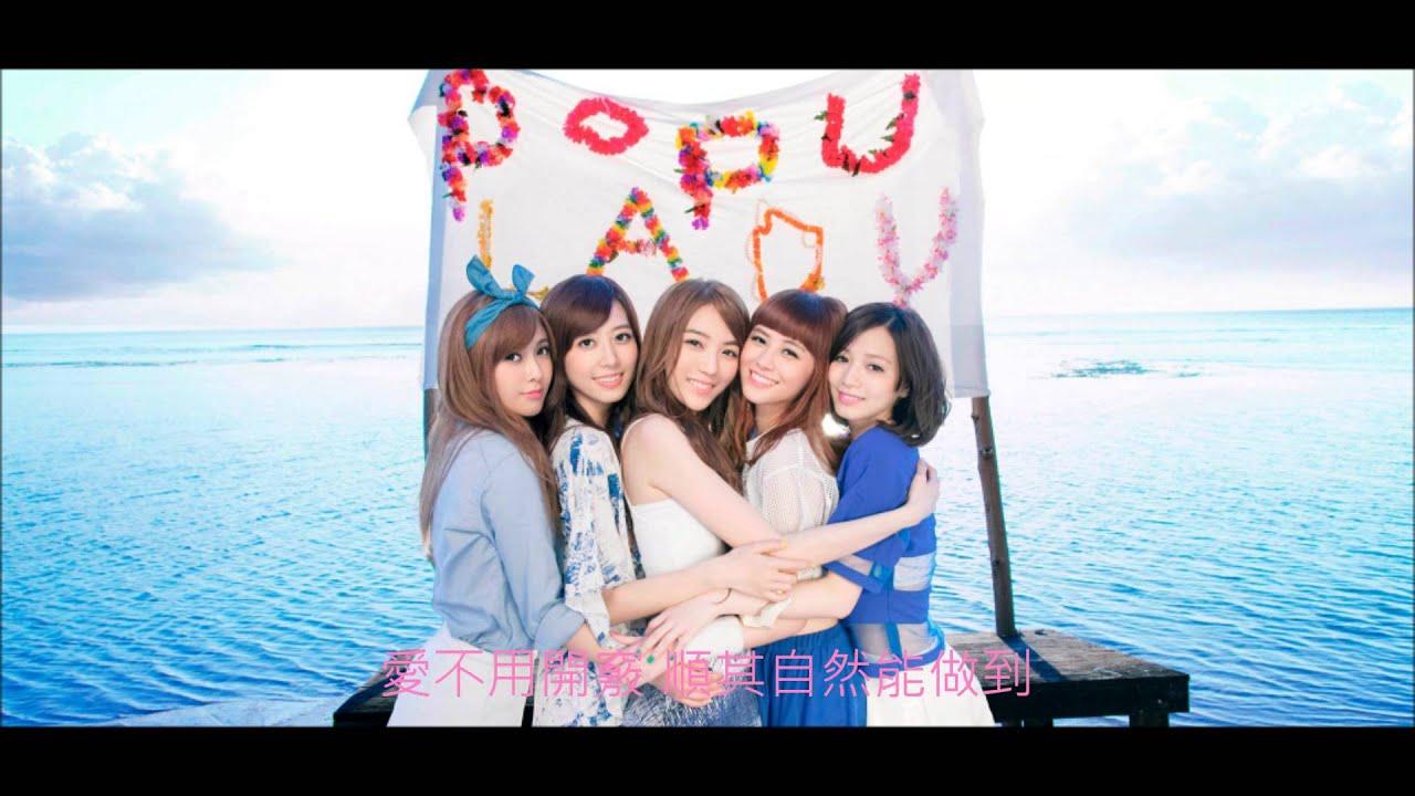 Popu Lady-好好(動態歌詞) - YouTube