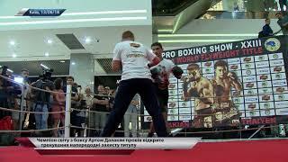 Артем Далакян провел открытую тренировку накануне боя против Тайена