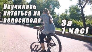 Обучение езде на велосипеде. Симферополь. Крым.