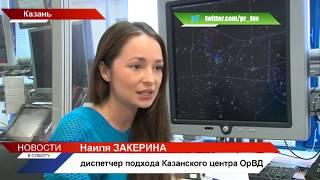 Работа диспетчеров казанского аэропорта | ТНВ