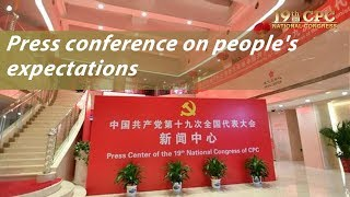 Live: Press conference on people's expectations, well-being 教育部等谈人民新期待、保障改善民生 thumbnail
