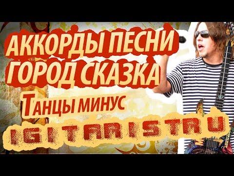 Как Играть Танцы минус - Город-сказка Разбор (Видео Урок На Гитаре)