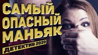 Хороший фильм на вечер - Самый опасный маньяк @ Детектив фильмы 2020 новинки