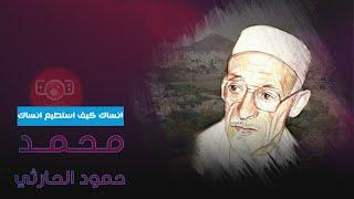 محمد حمود الحارثي - انساك كيف استطيع انساك | Mohammed Hammoud Al-Harthy - Ansak Kayf Astatie Ainsak