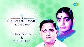 Ghantasala & P. Susheela Special | Carvaan Classic Radio Show | Nannu Dochu Kunduvatey