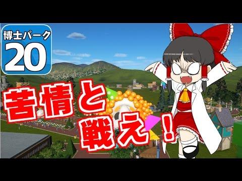 【Planet Coaster 】ようこそ! 博士パークへ! #20【ゆっくり実況】 - YouTube
